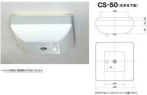 自動消火装置ケスジャンCS-50